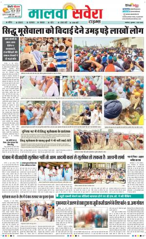 Bathinda / Mansa - Read on ipad, iphone, smart phone and tablets.