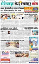 Hoshiarpur Savera - Read on ipad, iphone, smart phone and tablets