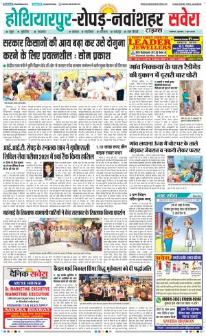 Hoshiarpur Savera - Read on ipad, iphone, smart phone and tablets.