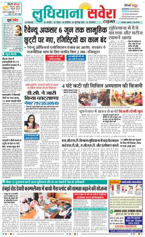 Ludhiana Savera - Read on ipad, iphone, smart phone and tablets.