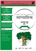 मध्यप्रदेश वन विभाग  - Read on ipad, iphone, smart phone and tablets
