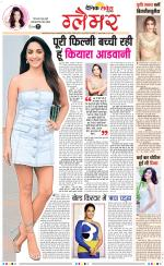 Dainik Savera / Glamour - Read on ipad, iphone, smart phone and tablets