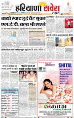 Haryana Savera - Read on ipad, iphone, smart phone and tablets