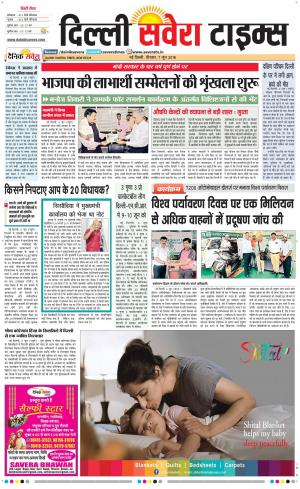Delhi Savera - Read on ipad, iphone, smart phone and tablets.
