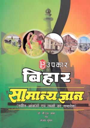 Bihar Samanya Gyan - Read on ipad, iphone, smart phone and tablets.