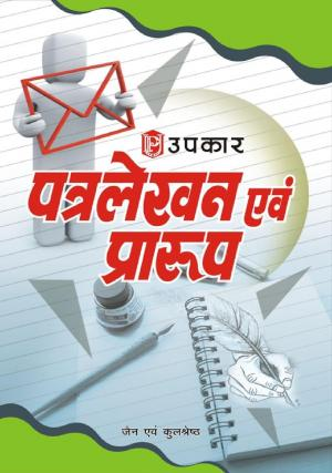 Patra Lekhan Evam Prarup - Read on ipad, iphone, smart phone and tablets.