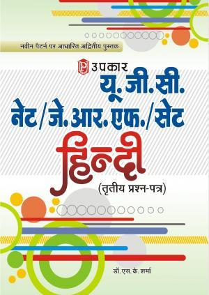 UGC-NET/JRF/SLET 'Hindi' (Paper III)