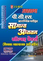 Uttarakhand P.C.S. Prarambhik Pariksha Samanya Adhyayan Solved Papers (With Subject Wise Explanatory Answers) - Read on ipad, iphone, smart phone and tablets