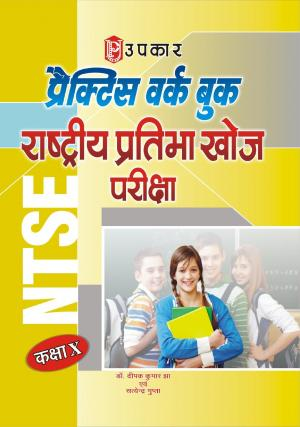 Practice Work Book Rashtriya Pratibha Khoj Pariksha (Class-X) - Read on ipad, iphone, smart phone and tablets.