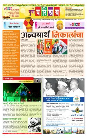 Pune Parichay