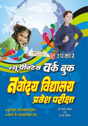 New Practice Work Book Navodaya Vidhyalaya Pravesh Pariksha - Read on ipad, iphone, smart phone and tablets.