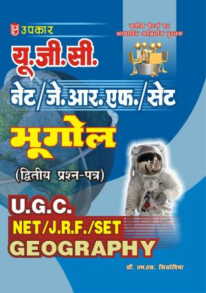 U.G.C.-NET/J.R.F./SET Bhugol (Paper-II) - Read on ipad, iphone, smart phone and tablets.