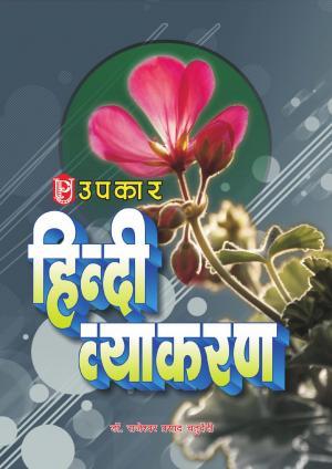 Hindi Vyakaran - Read on ipad, iphone, smart phone and tablets.