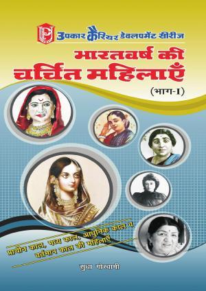 Bharat Varsh Ki Charchit Mahilayen (Part-I)