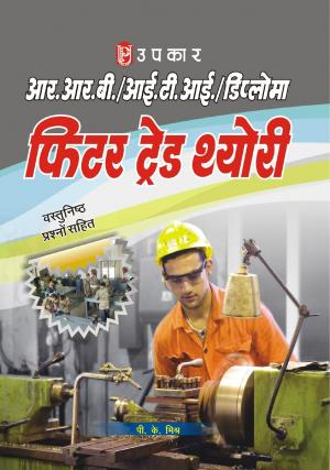 R.R.B. / I.T.I. / Diploma Fitter Trade Thyori - Read on ipad, iphone, smart phone and tablets.