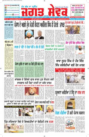 Jagat Sewak - Read on ipad, iphone, smart phone and tablets.