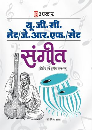 U.G.C.-NET/J.R.F./SET Sangeet (Paper-II & III) - Read on ipad, iphone, smart phone and tablets.