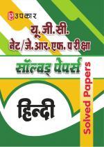 U.G.C. NET/J.R.F. Pariksha Solved Papers Hindi - Read on ipad, iphone, smart phone and tablets