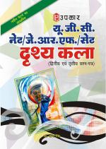 UGC NET/JRF/SET Drishya Kala (Paper II & III) - Read on ipad, iphone, smart phone and tablets