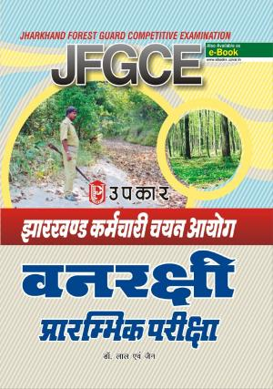 Upkar Rrb Technical Book