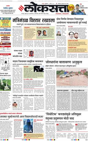 loksatta nagpur - Read on ipad, iphone, smart phone and tablets.