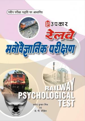 Railway Manovaigyanik Parikshan - Read on ipad, iphone, smart phone and tablets.