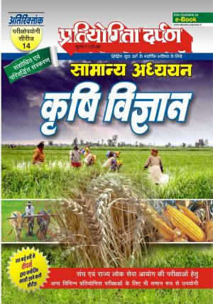 Series-14 Agriculture - Read on ipad, iphone, smart phone and tablets.