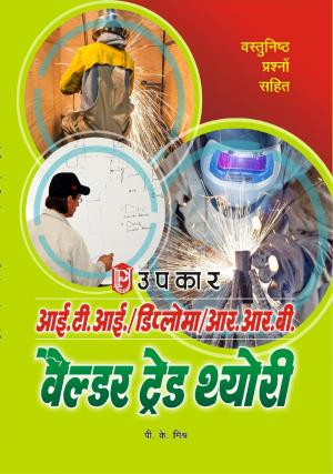 I.T.I. / Diploma / R.R.B. Welder Trade Thyori - Read on ipad, iphone, smart phone and tablets.