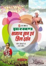 Jharkhand Samanya Gyan Evam Jila Darshan (With Latest Facts and Data) - Read on ipad, iphone, smart phone and tablets