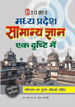 Madhya Pradesh Samanya Gyan Ek Dhrishti Me (With Latest Facts and Data)