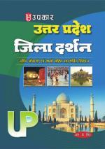 Uttar Pradesh Jila Darshan - Read on ipad, iphone, smart phone and tablets