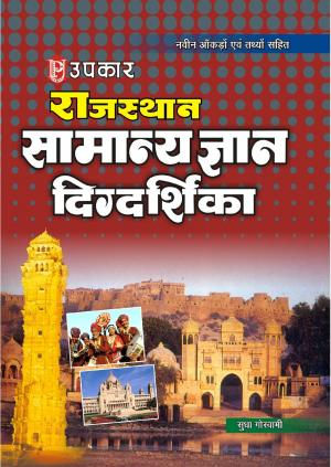 Rajasthan Samanya Gyan Digdarshika (With Latest Facts and Data)