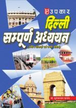 Delhi : Sampurna Adhyayan - Read on ipad, iphone, smart phone and tablets