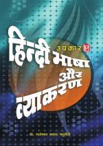 Hindi Bhasha Aur Vyakaran - Read on ipad, iphone, smart phone and tablets