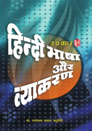 Hindi Bhasha Aur Vyakaran - Read on ipad, iphone, smart phone and tablets.