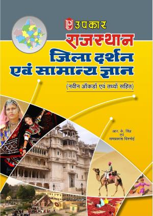 Rajasthan Jila Darshan Evam Samanya Gyan (With Latest Facts and Data) - Read on ipad, iphone, smart phone and tablets.