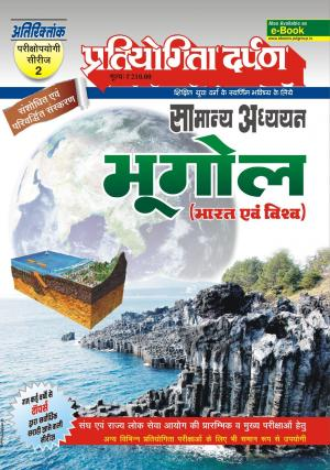 Series-2 Geography (India & World) - Read on ipad, iphone, smart phone and tablets.