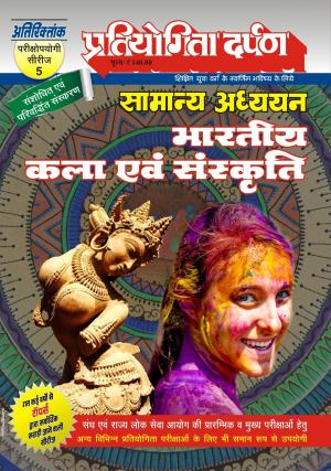 Series-5 Indian Art & Culture