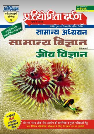 Series-6 General Science (Vol-2) (Biology ) - Read on ipad, iphone, smart phone and tablets.