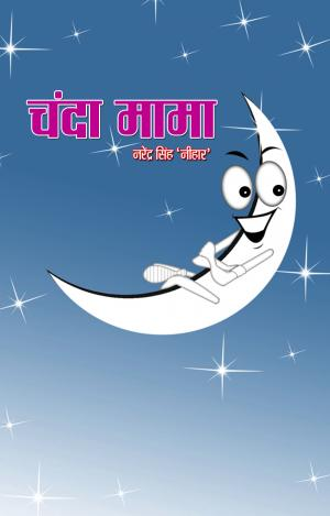 Chanda Mama - Read on ipad, iphone, smart phone and tablets.