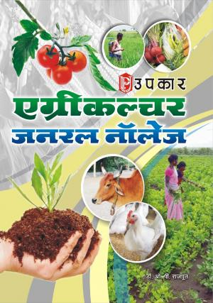 Agriculture General Knowledge