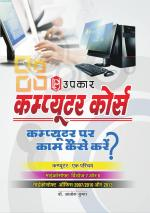 Computer Course (Computer Par Kaam Kase Kare?) - Read on ipad, iphone, smart phone and tablets