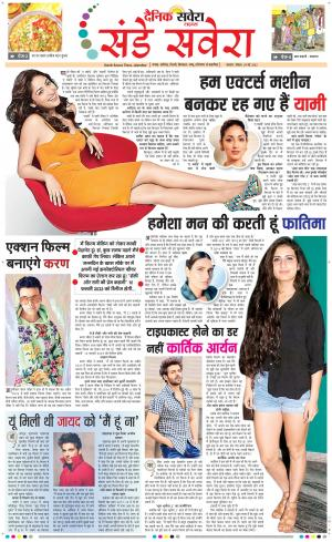 Sunday Savera - Read on ipad, iphone, smart phone and tablets.