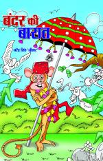 Bander Ki Barat - Read on ipad, iphone, smart phone and tablets
