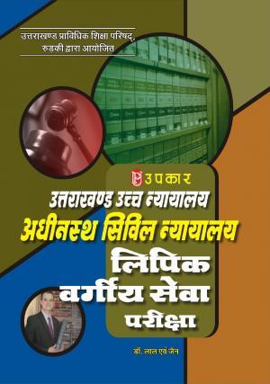Uttarakhand High Court Adhinasth Civil Nyayalaya Lipik Vargiya Sewa Pariksha - Read on ipad, iphone, smart phone and tablets.