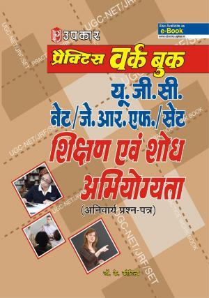 Practice Work Book U.G.C.-NET/J.R.F./SET Shikshan Evam Shodh Abhiyogyata (Compulsory Paper)