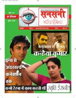 SANSANI OF INDIA - Read on ipad, iphone, smart phone and tablets