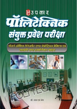 Polytechnic Sanyukt Pravesh Pariksha Morden Office Management and Secretarial Practice Evam Library & Information Science