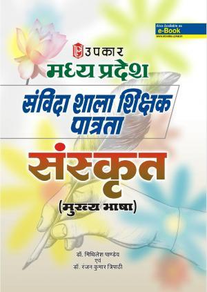 Madhya Pradesh Sanvida Shala Shikshak Patrta Pariksha Sanskrit (Mukhya Bhasha) - Read on ipad, iphone, smart phone and tablets.
