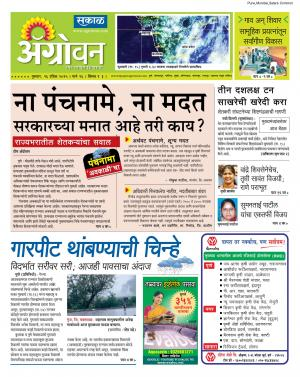एग्रोवन - Read on ipad, iphone, smart phone and tablets.